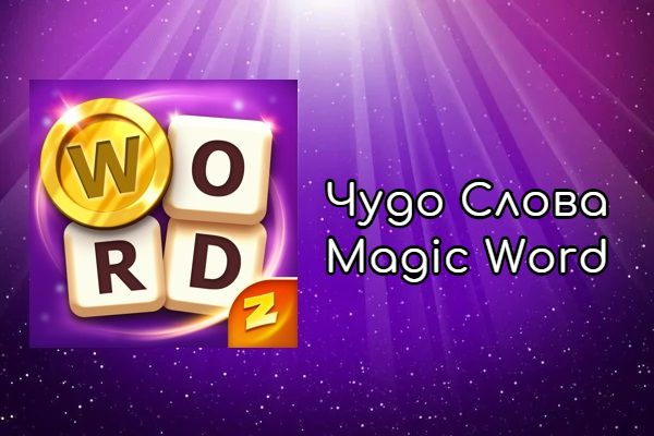 Игра Чудо Слова (Magic Word)